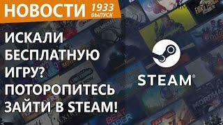 Steam дает игры бесплатно. Но время ограничено. Новости