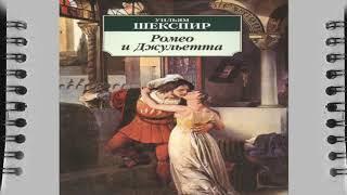 Ромео и Джульетта, Уильям Шекспир. краткое содержание очень краткое слушать