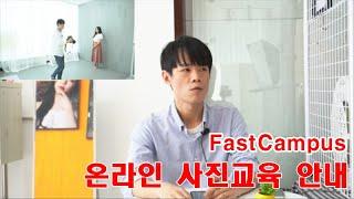 사진촬영 바이블/보정 교육안내(FastCampus )