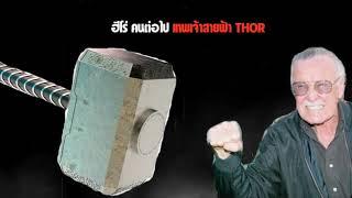 3 นาทีคดีดัง : ปิดตำนาน ฮีโร่เหนือฮีโร่ 'สแตน ลี' | Thairath Online
