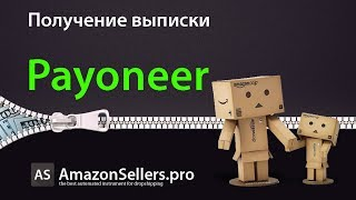 amazonSellers: Payoneer получение выписки