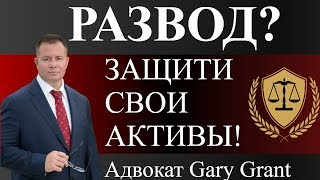 Развод в США | ЗАЩИТИ СВОИ АКТИВЫ ПРИ РАСТОРЖЕНИИ БРАКА | Адвокат в Майами Gary Grant