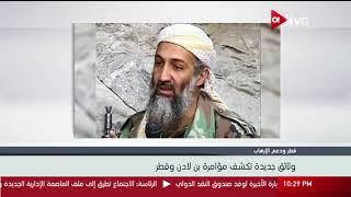 وثائق جديدة تكشف مؤامرة بن لادن وقطر