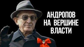 Тайна правления легендарного шефа КГБ