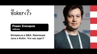 Роман Елизаров Интервью и Q A Эволюция Java и Kotlin Что нас ждет