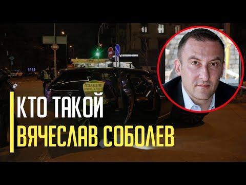 Срочно! Кто такой Вячеслав Соболев?