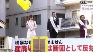 ネット上に、産業廃棄物処理場建設に反対する市議・大蔵健吾の、狙撃依...