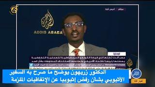 الدكتور زريهون يوضح ما صرح به السفير الأثيوبي بشأن رفض إثيوبيا عن الإتفاقيات الملزمة