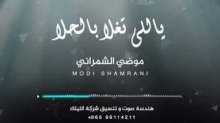 ياللي تغلا بالحلا موضي الشمراني 2019 Youtube
