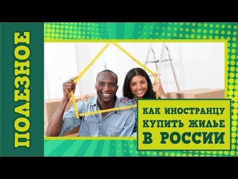Как купить иностранцу квартиру или дом в России