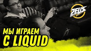 Мы играем с Liquid