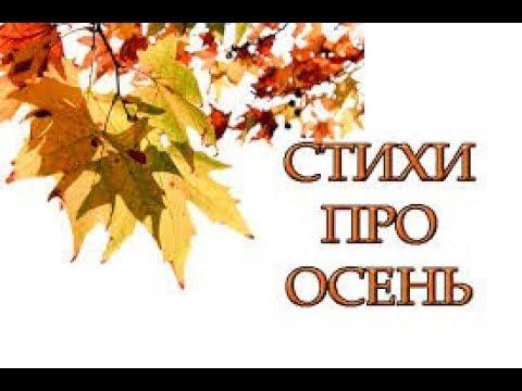 Стихи про Осень.