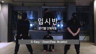 G-Eazy - Down Choreography LP댄…