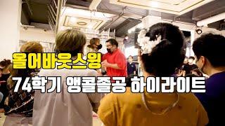 스윙댄스 올어바웃스윙 74학기 동호회 앵콜졸공 하이라이…