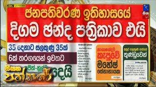 Siyatha Paththare | 08.10.2019 | Siyatha TV Thumbnail