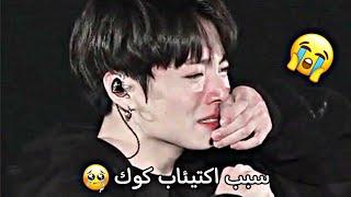 سبب اكتيئاب جونغكوك مقابلة BTS مع القناة SBS مترجم  #BTS #JU…