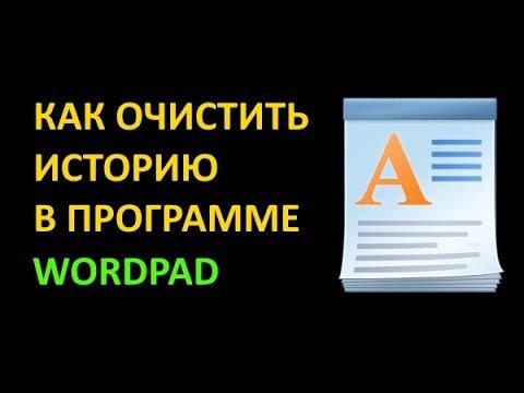 Как очистить историю последних документов в программе WordPad