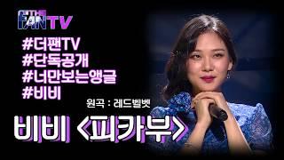 SBS  - 화제의 영상 나만의 앵글로 보기 '비비' 편 / 'THE FAN' Ep. 4 Review