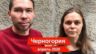 Апрель 2020 Черногория