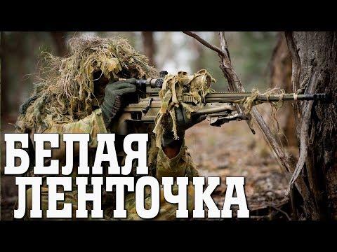"""Боевик о снайпере """"БЕЛАЯ ЛЕНТОЧКА """" фильмы - Видео онлайн"""