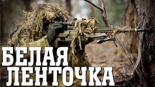 """Боевик о снайпере """"БЕЛАЯ ЛЕНТОЧКА """" фильмы"""