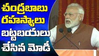 PM Modi Extraordinary Speech LIVE @ Guntur Public Meeting || PM Modi AP Tour LIVE || Bharat Today