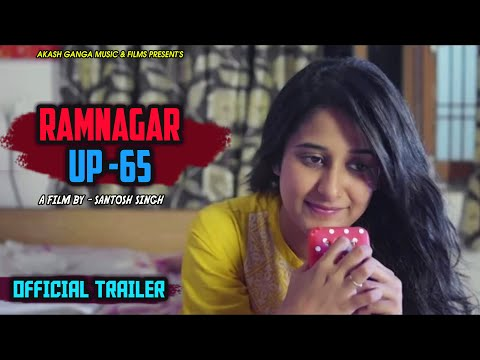 Hindi Film Trailer: RAMNAGAR UP 65 - PROMO -ROSHAN SRIVASTVA,EKTA MITHAYI