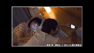 渡辺大知と川谷栄一が登場した「愛のつき」が始まった.