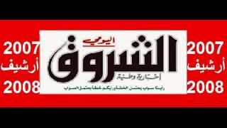 الشروق اليومي(2007-2008)طاهر قسوس مراسل صحفي ولاية مستغانم الجزائر