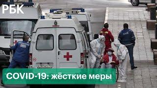 Жесткие меры против коронавируса в России ограничения вакцинация туризм