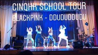 CINQHK SCHOOL TOUR BLACKPINK DDUDUDDUDU