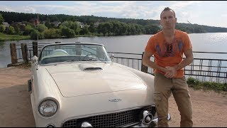 1956 Ford Thunderbird test drive Форд Тандерберд тест драйв смотреть