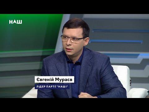 Мураев: Первая встреча