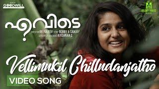 Evidey Song | Vellimukil | Bobby Sanjay | Ouseppachan | K K Rajeev