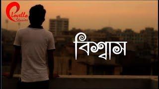 বিশ্বাস 😢😢 || Sad Bangla Love Shayari || Lovello Stories 😢😢