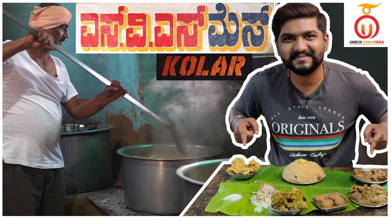 SVS Mess Kolar   Best Mutton Dum Biryani and Mutton Starters   Kannada Food Review