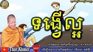 Khmer dhamma talk , ទង្វើល្អ, សាន សុជា, San Sochea Khmer dhamma , San Sochea