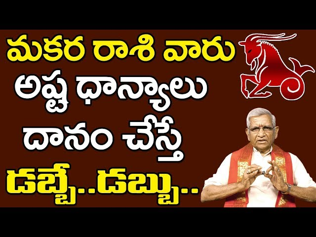 Makara Raasi Phalithalu | 19-05-2019 to 25-05-2019 | మకర రాశి వారఫలం