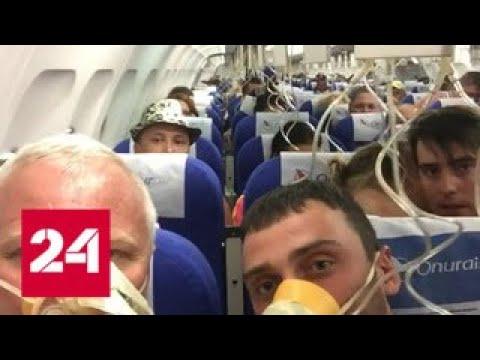 Самолет экстренно сел в Волгограде из-за разгерметизации - Россия 24
