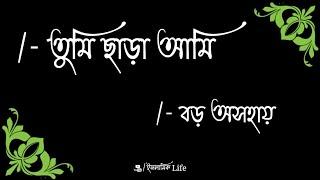 Bangla Islamic Gojol Status//Bangla Black Screen Status//Bangla Whatsapp Status #ইলামিক_Life