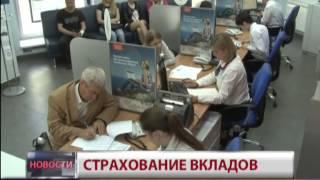 Страхование вкладов(Это уже пятое повышение суммы компенсации банковских вкладов в России. В последний раз сумму компенсации..., 2013-06-07T08:56:42.000Z)