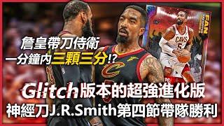 《夢幻球隊》Glitch版本的超強進化版!?神經刀J.R. Smith第四節一分鐘內三顆三分順利帶隊勝利!|NBA 2K20 Lebron James 克里夫蘭騎士隊 總冠軍 MVP