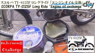 スコルパ TY-S125F 「エンジンオイル交換」/SCORPA TY-S125F