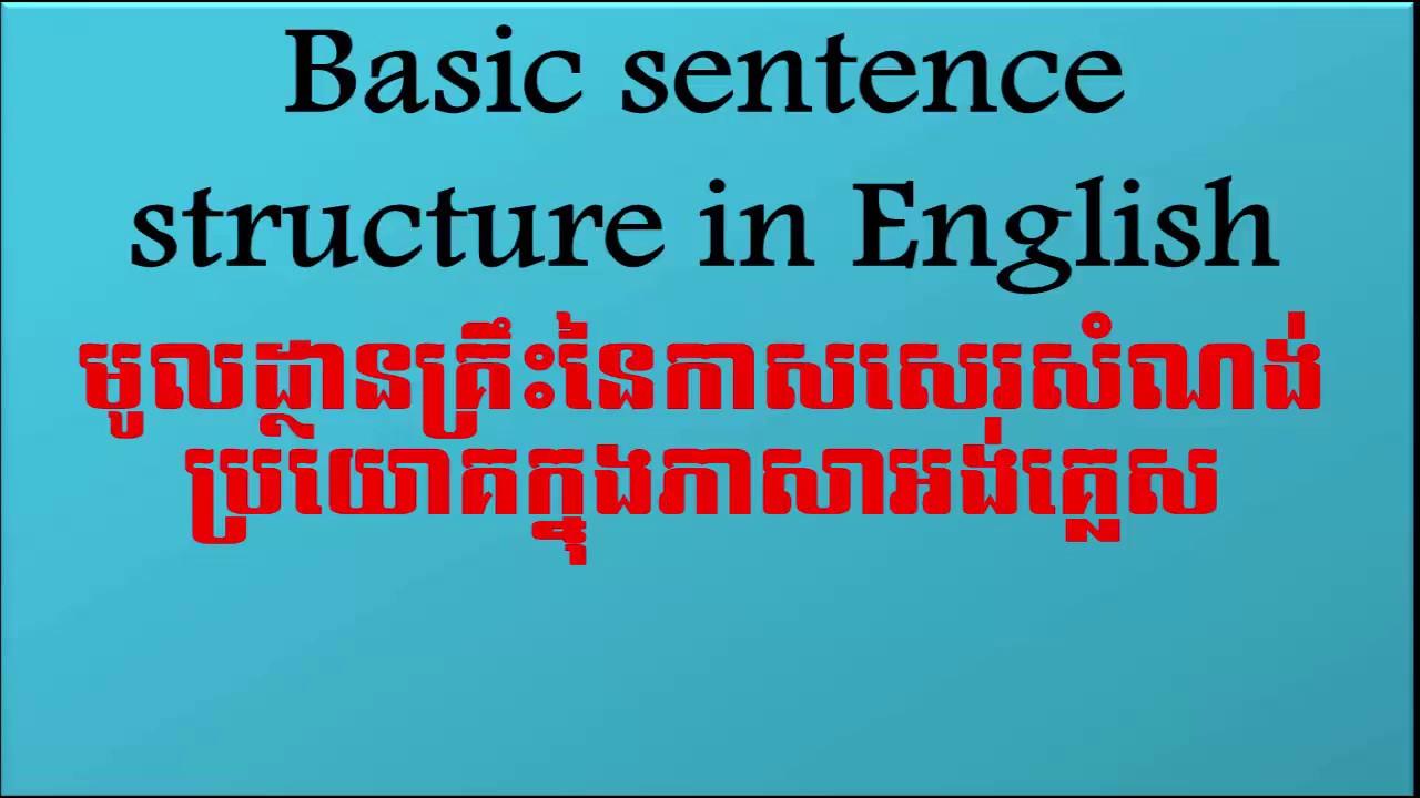 Workbooks english grammar workbook for dummies pdf free download : Basic sentence structure in English,មូលដ្ថានគ្រឹះនៃ ...
