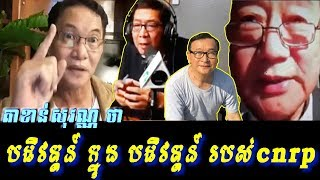 Khan sovan - Revolution in revolution of CNRP, Khmer news today, Cambodia hot news, Breaking news