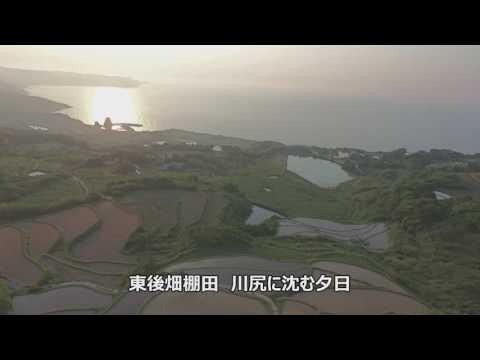 油谷東後畑 棚田夕日 by  ベースシステム山口ドローン事業部 on YouTube