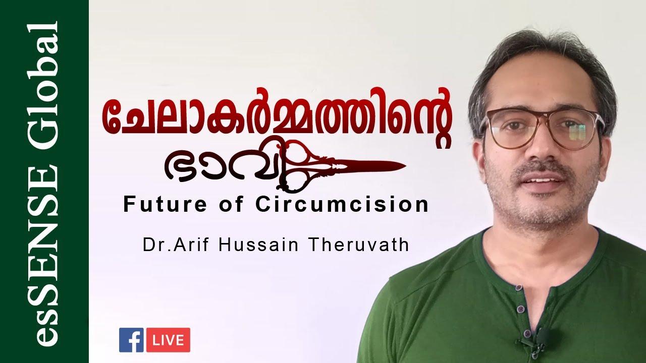 ചേലാകർമ്മത്തിന്റെ ഭാവി | Future of Circumcision | Arif Hussain Theruvath
