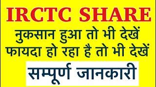 IRCTC में जल्दबाज़ी में कोई कदम उठाने से पहले ये वीडियो देखें | Irctc Share Update | Investing | Lts