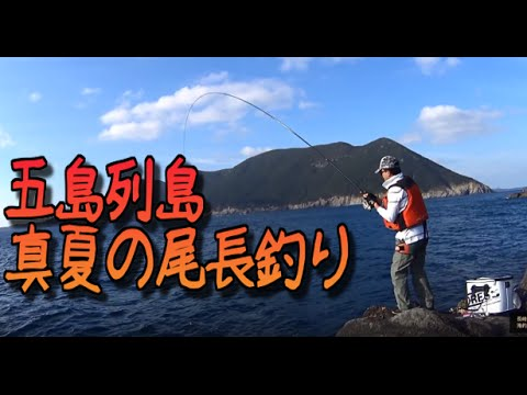 【長崎の磯釣り】上五島六島 グレ(メジナ、クロ)釣り Rock Fishing At Goto Islands / HDR-AS200V @2015年9月(2日目)