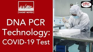 DNA PCR Technology: COVID-19 Test  - To The Point